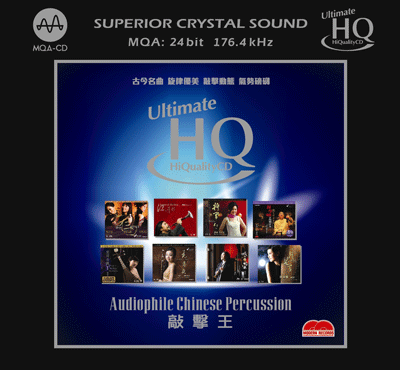 Audiophile Chinese Percussion