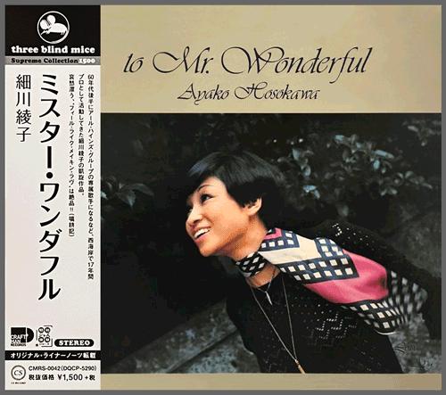 Ayako Hosokawa - to Mr. Wonderful