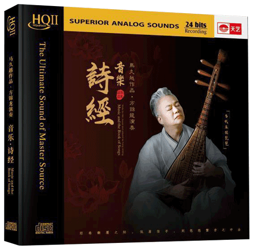 Fang Jinlong - music and the book of songs