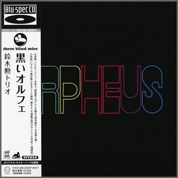 Isao Suzuki - black orpheus