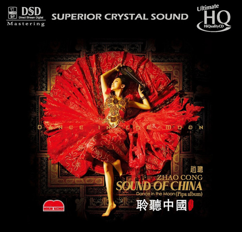 Zhao Cong - Sound of China
